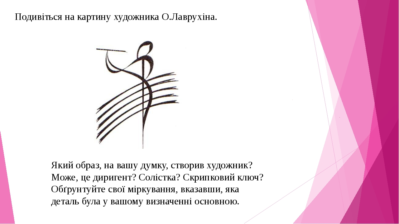 Який образ, на вашу думку, створив художник? Може, це диригент? Солістка? Скр...
