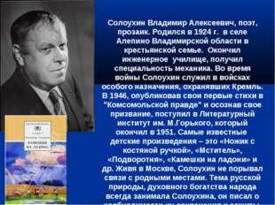Солоухин Владимир Алексеевич, поэт, прозаик. Родился в 1924 г. в селе Алепино
