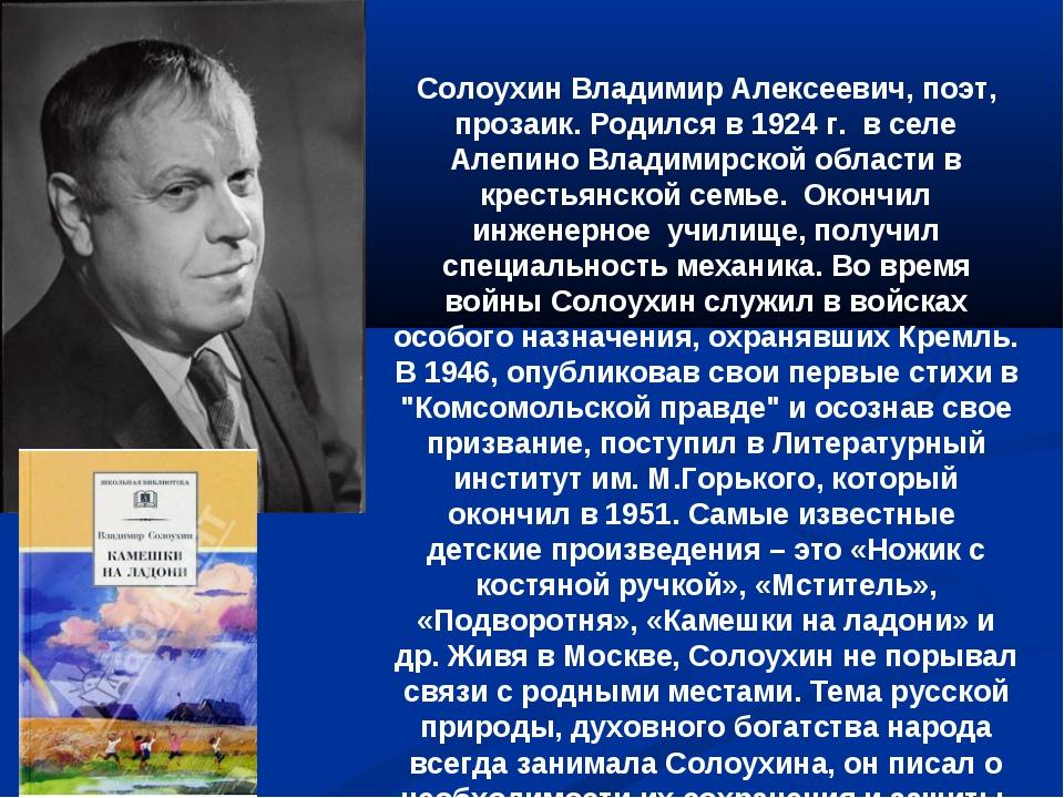 Солоухин Владимир Алексеевич, поэт, прозаик. Родился в 1924 г. в селе Алепино...