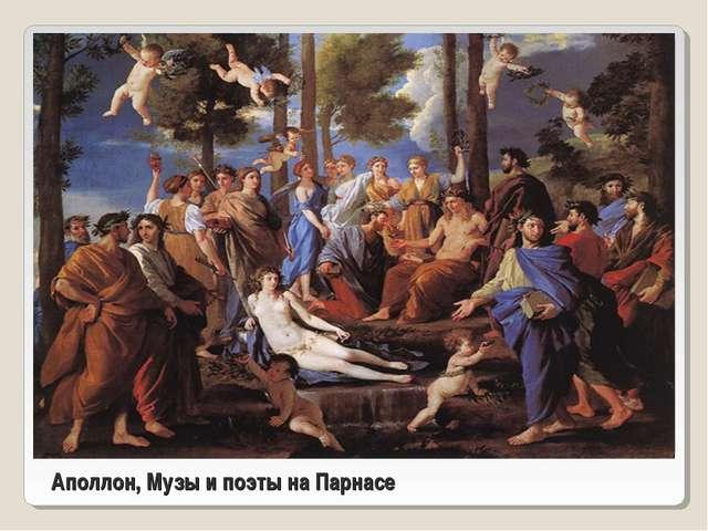 Аполлон, Музы и поэты на Парнасе