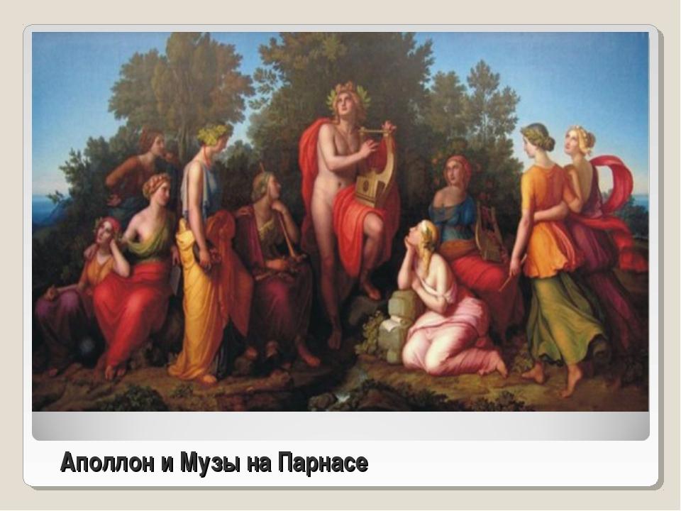 Аполлон и Музы на Парнасе