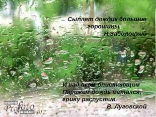 Сыплет дождик большие горошины Н.Заболоцкий И над всем блистающим Парижем дож