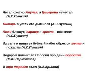 Читал охотно Апулея, а Цицерона не читал (А.С.Пушкин) Янтарь в устах его дыми