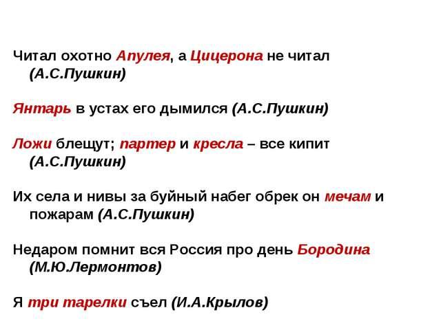 Читал охотно Апулея, а Цицерона не читал (А.С.Пушкин) Янтарь в устах его дыми...
