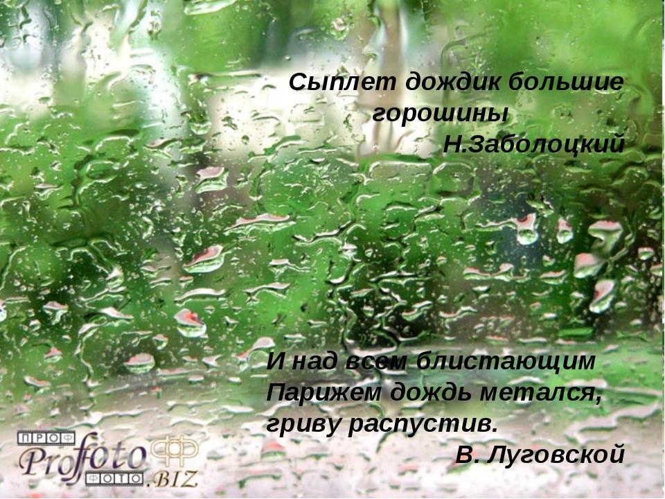 Сыплет дождик большие горошины Н.Заболоцкий И над всем блистающим Парижем дож...