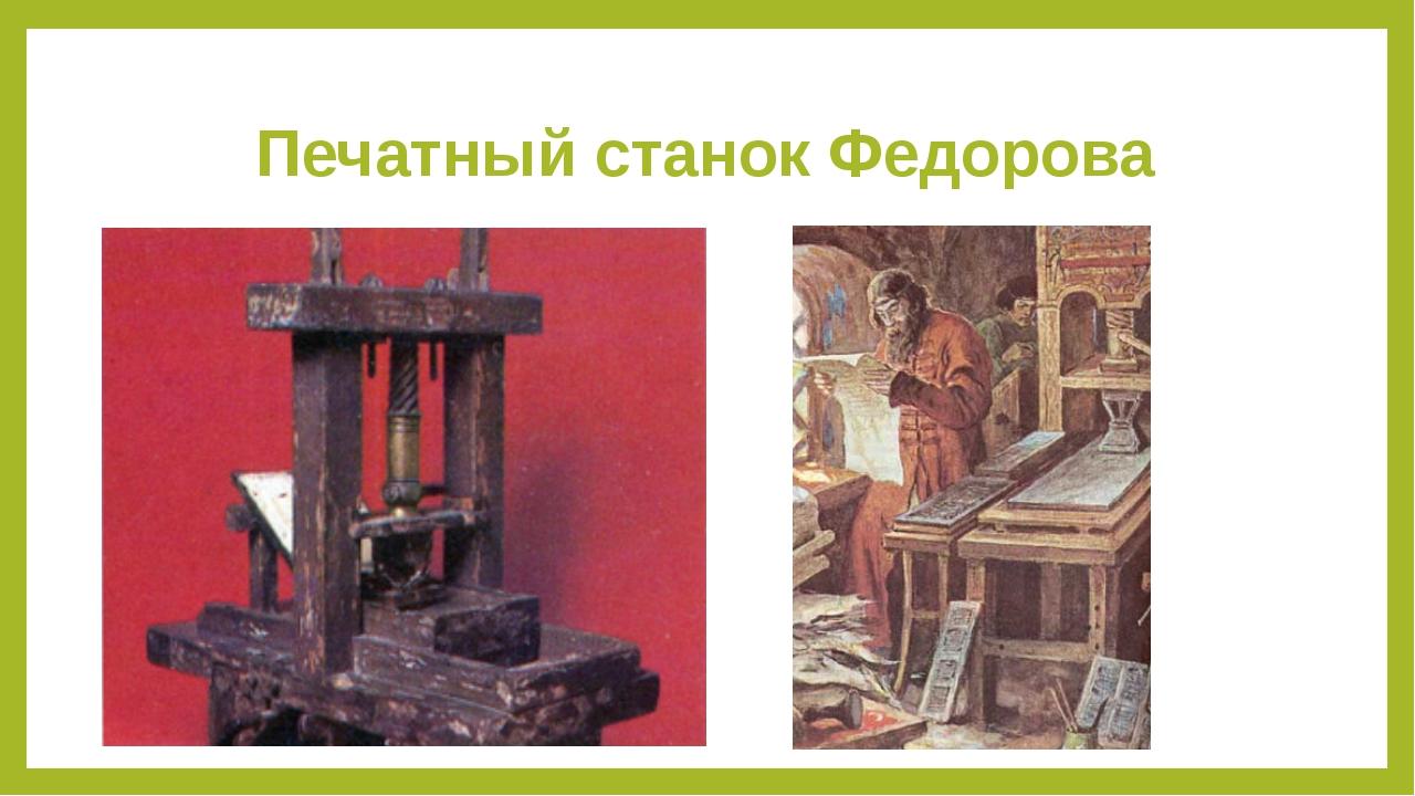 Печатный станок Федорова