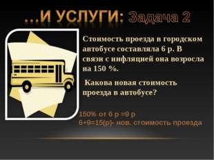 Стоимость проезда в городском автобусе составляла 6 р. В связи с инфляцией он