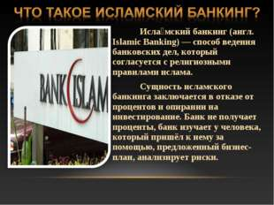 Исла́мский банкинг (англ. Islamic Banking) — способ ведения банковских дел,