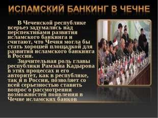В Чеченской республике всерьез задумались над перспективами развития исламск