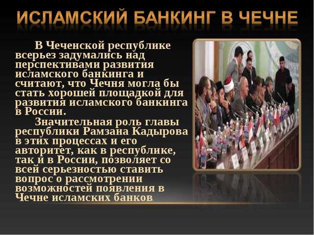 В Чеченской республике всерьез задумались над перспективами развития исламск...