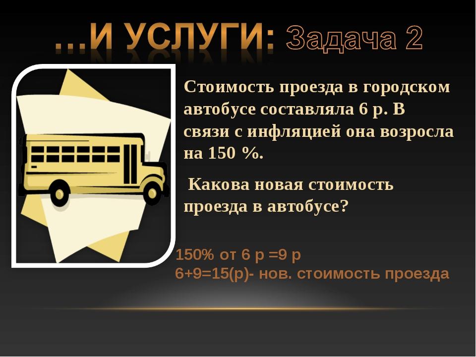 Стоимость проезда в городском автобусе составляла 6 р. В связи с инфляцией он...