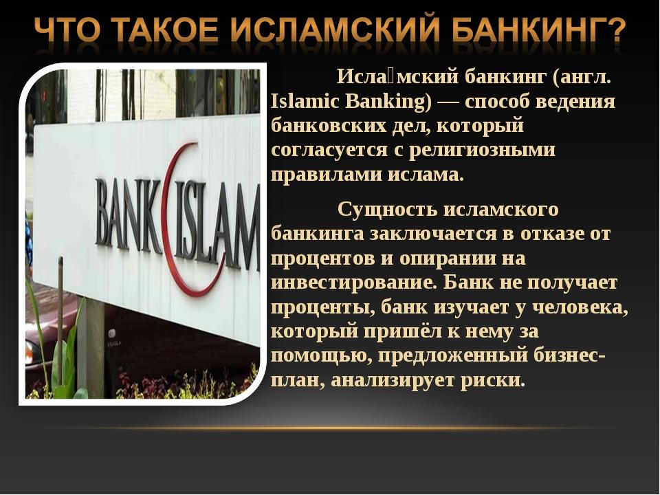 Исла́мский банкинг (англ. Islamic Banking) — способ ведения банковских дел,...