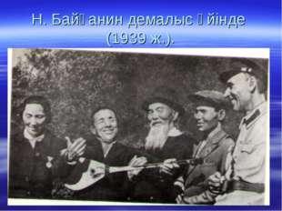 Н. Байғанин демалыс үйінде (1939 ж.).