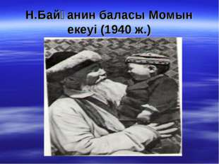 Н.Байғанин баласы Момын екеуі (1940 ж.)