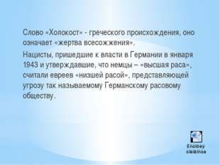 Слово «Холокост» - греческого происхождения, оно означает «жертва всесожжения