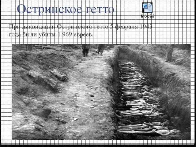 Остринское гетто При ликвидации Остринского гетто 5 февраля 1943 года были уб...
