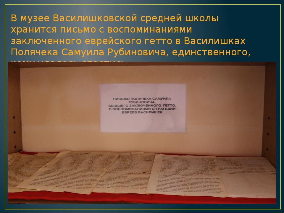 В музее Василишковской средней школы хранится письмо с воспоминаниями заключе...