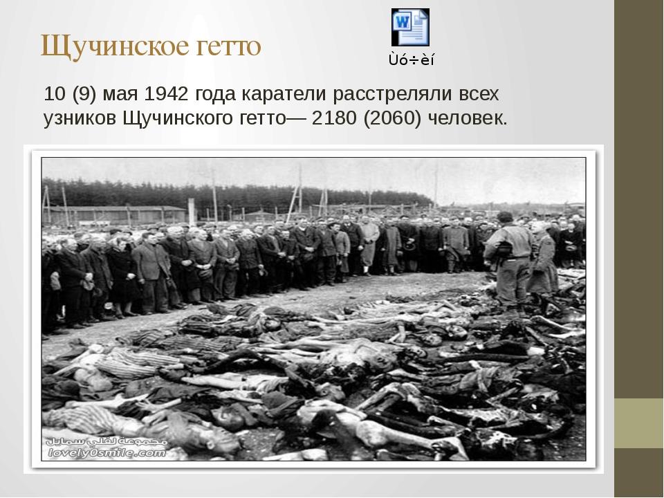 Щучинское гетто 10 (9) мая 1942 года каратели расстреляли всех узниковЩучинс...