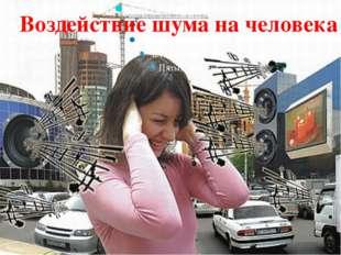 Воздействие шума на человека