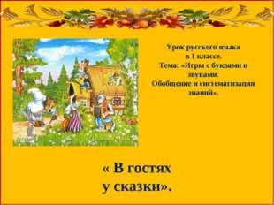 Урок русского языка в 1 классе. Тема: «Игры с буквами и звуками. Обобщение и