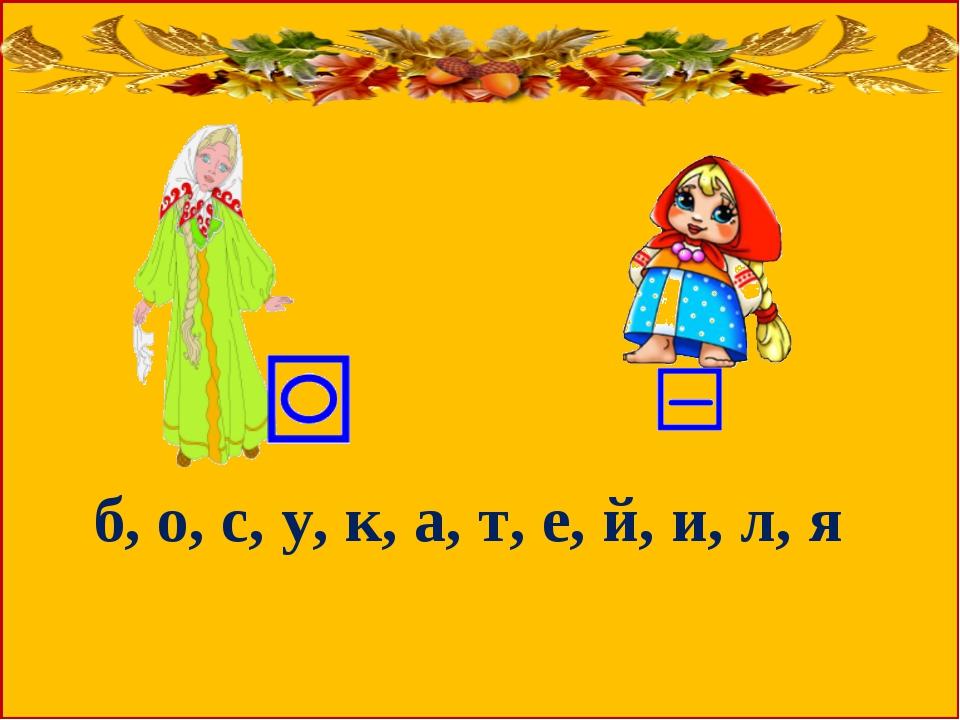 б, о, с, у, к, а, т, е, й, и, л, я