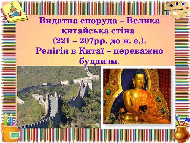 Видатна споруда – Велика китайська стіна (221 – 207рр. до н. е.). Релігія в К...