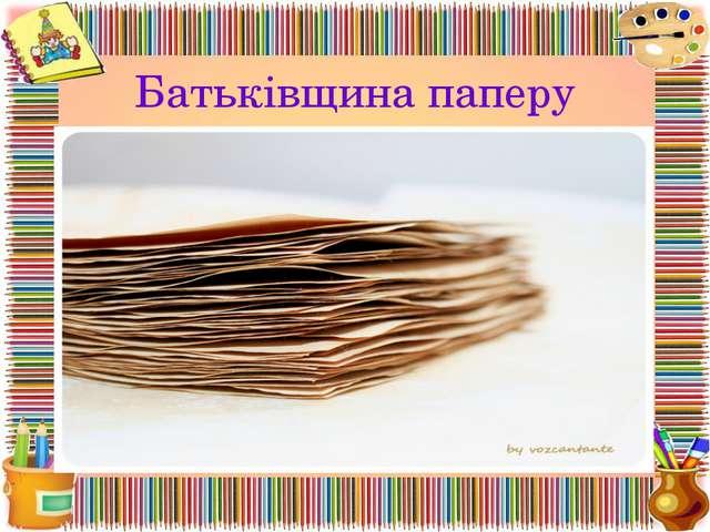 Батьківщина паперу