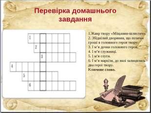 Перевірка домашнього завдання 1.Жанр твору «Міщанин-шляхтич». 2. Збіднілий дв