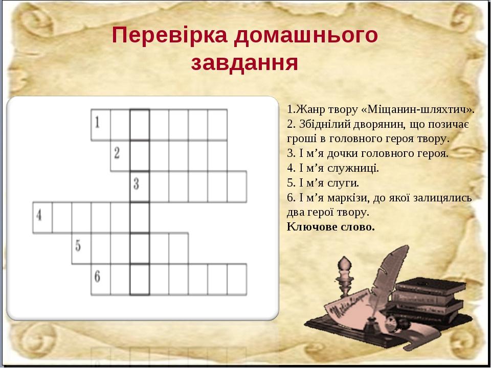 Перевірка домашнього завдання 1.Жанр твору «Міщанин-шляхтич». 2. Збіднілий дв...