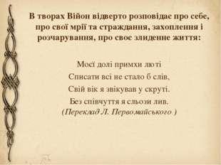 В творах Війон відверто розповідає про себе, про свої мрії та страждання, зах