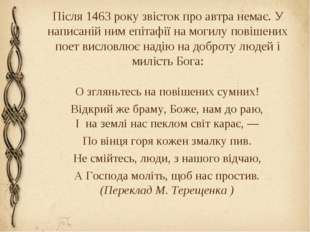 Після 1463 року звісток про автра немає. У написаній ним епітафії на могилу п