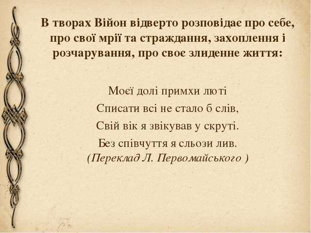 В творах Війон відверто розповідає про себе, про свої мрії та страждання, зах...