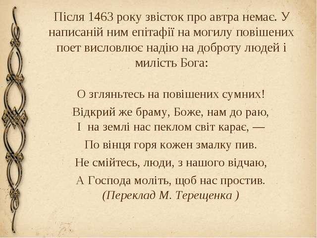 Після 1463 року звісток про автра немає. У написаній ним епітафії на могилу п...