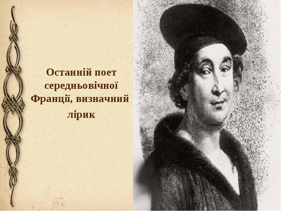 Останній поет середньовічної Франції, визначний лірик