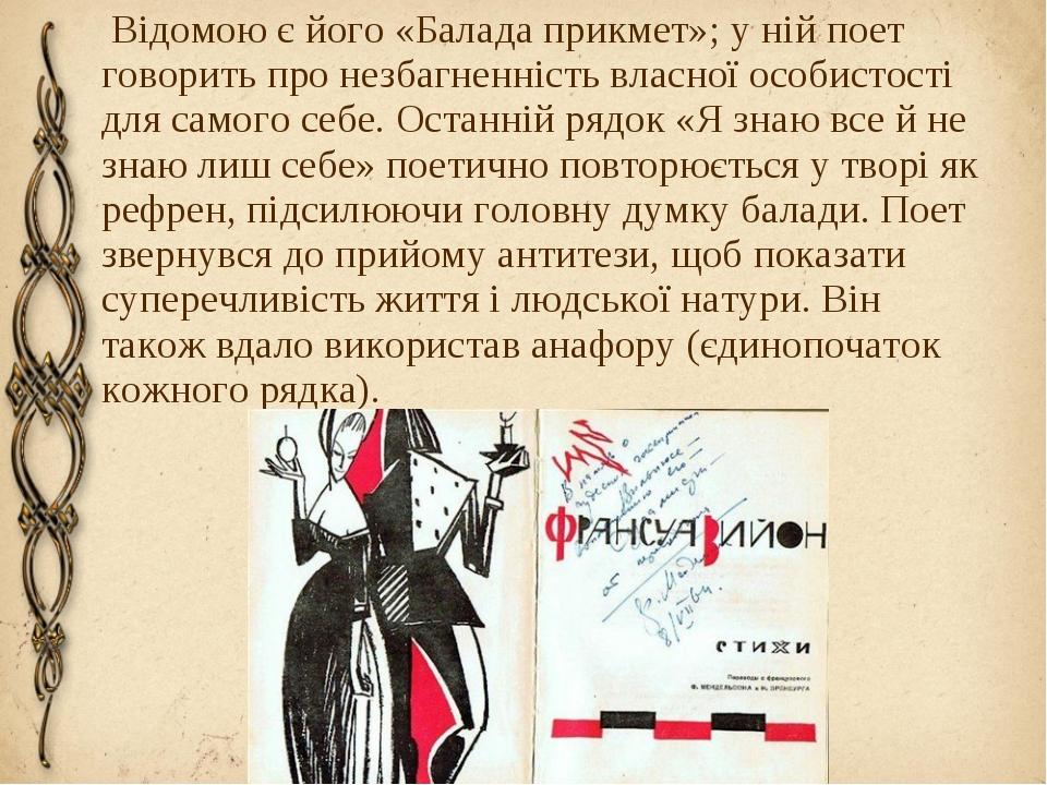 Відомою є його «Балада прикмет»; у ній поет говорить про незбагненність влас...