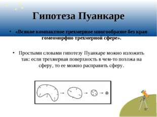 * Гипотеза Пуанкаре «Всякое компактное трехмерное многообразие без края гомео