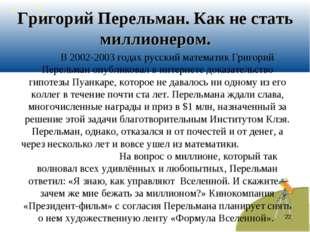 * Григорий Перельман. Как не стать миллионером. В 2002-2003 годах русский м