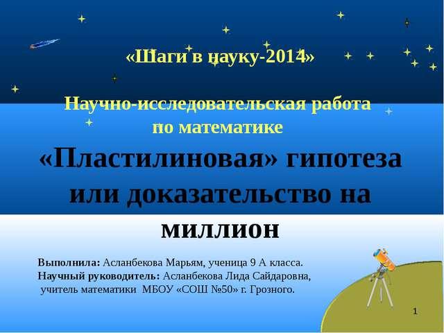 * «Шаги в науку-2014» Научно-исследовательская работа по математике «Пластили...