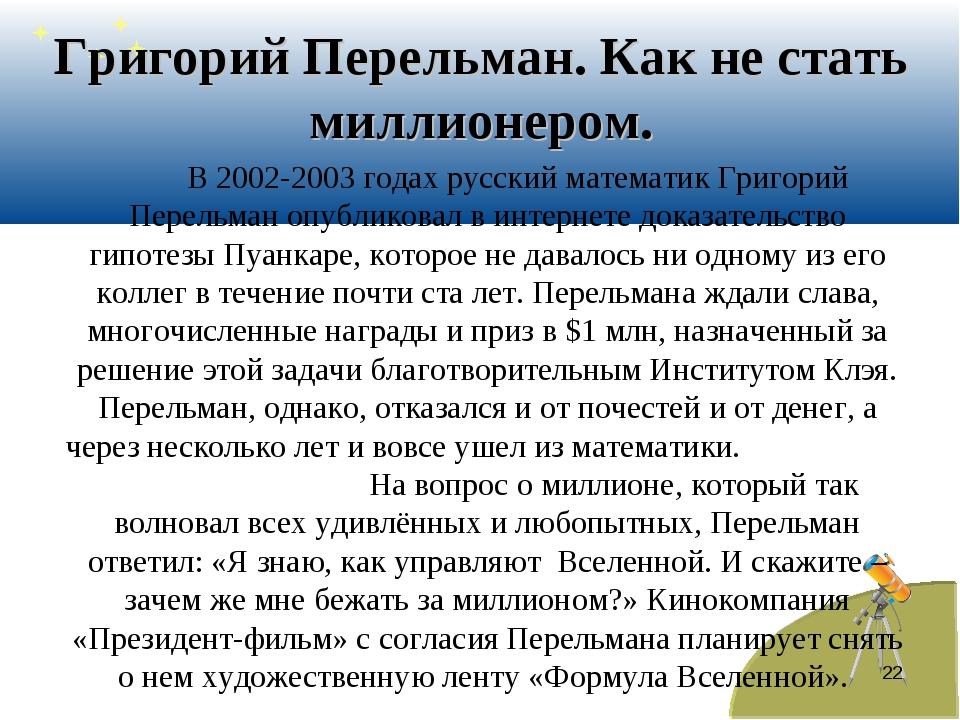 * Григорий Перельман. Как не стать миллионером. В 2002-2003 годах русский м...