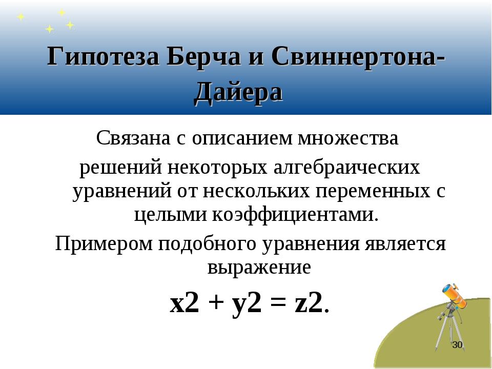 * Гипотеза Берча и Свиннертона-Дайера  Связана с описанием множества решений...