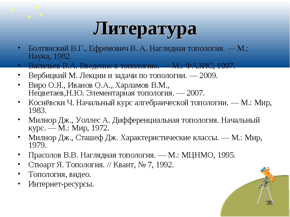 * Литература Болтянский В.Г., Ефремович В. А.Наглядная топология.— М.: Наук...