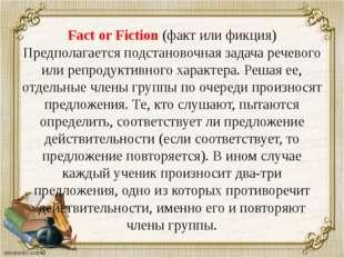 Fact or Fiction (факт или фикция) Предполагается подстановочная задача речево