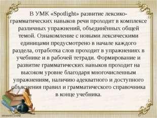 В УМК «Spotlight» развитие лексико-грамматических навыков речи проходит в ком