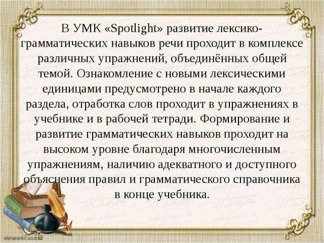 В УМК «Spotlight» развитие лексико-грамматических навыков речи проходит в ком...