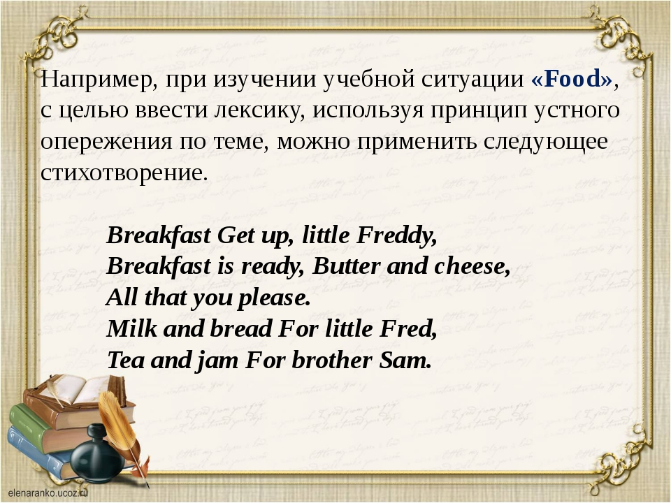 Например, при изучении учебной ситуации «Food», с целью ввести лексику, испол...
