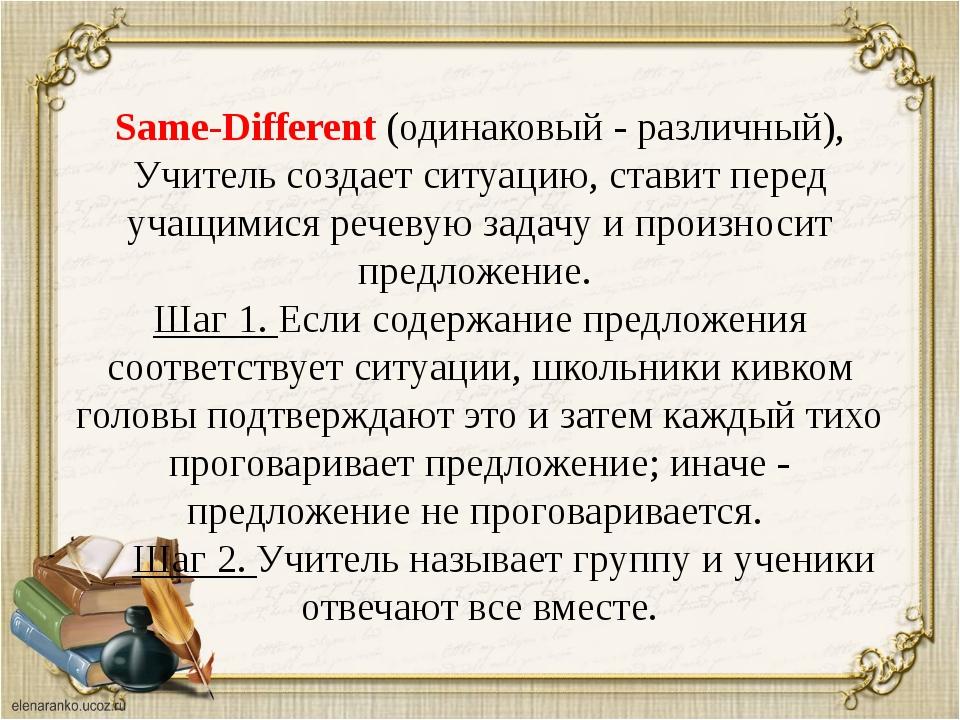 Same-Different (одинаковый - различный), Учитель создает ситуацию, ставит пер...