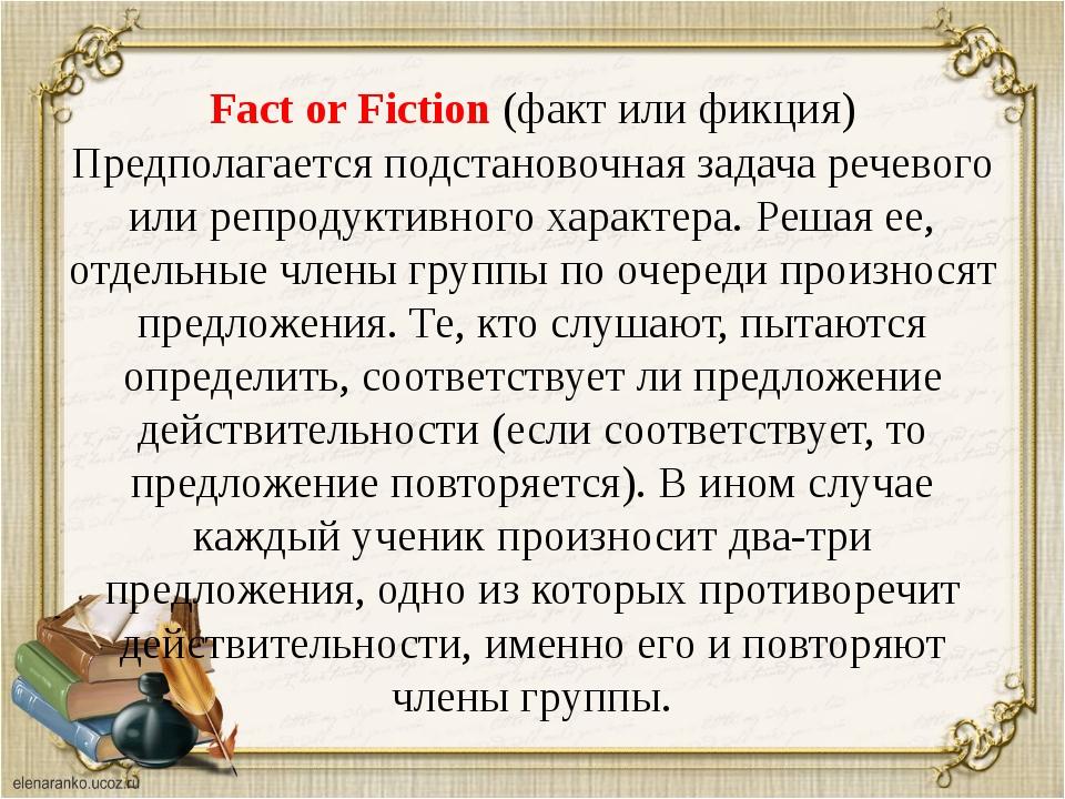 Fact or Fiction (факт или фикция) Предполагается подстановочная задача речево...