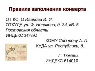 ОТ КОГО Иванова И. И. ОТКУДА ул. Ф. Новикова, д. 34, кВ. 5 Ростовская область