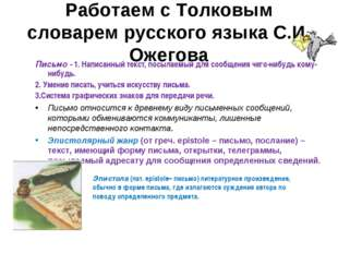 Работаем с Толковым словарем русского языка С.И. Ожегова Письмо - 1. Написанн