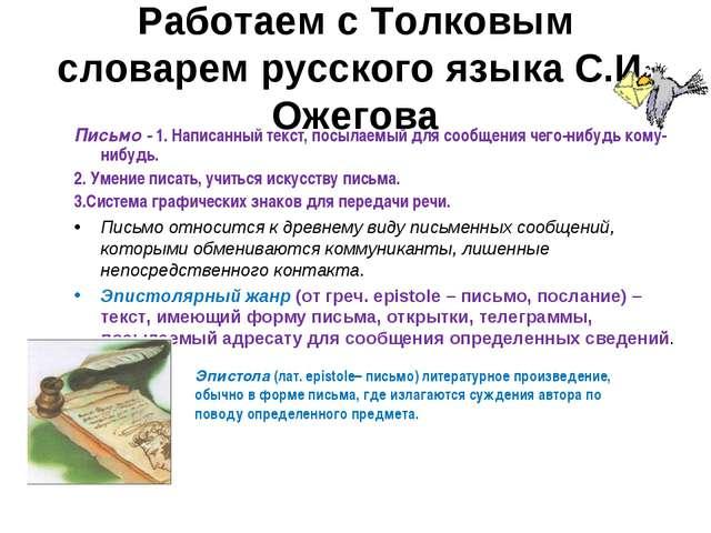Работаем с Толковым словарем русского языка С.И. Ожегова Письмо - 1. Написанн...